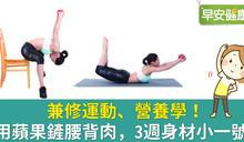 兼修運動、營養學!用蘋果鏟腰背肉,3週身材小一號