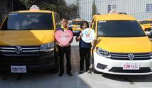 「愛接送」APP上路 中市4家計程車業者參與