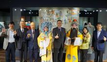 台灣首座崑曲博物館 中央大學開幕