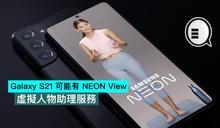 Galaxy S21 可能有 NEON View,虛擬人物助理服務