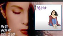 黃鶯鶯經典專輯回顧(下)~《讓愛自由》專輯收錄曲〈哭砂〉,成為生涯最著名代表作