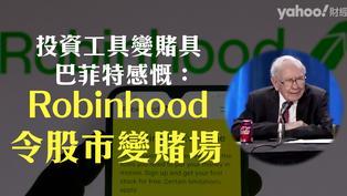巴菲特:Robinhood令股市變賭場