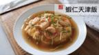 蝦仁天津飯 每一口都超滿足
