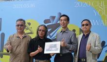 賴峰偉王蘭生主持中山青年藝術獎巡迴展 (圖)