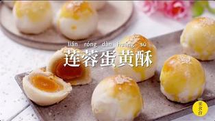 網紅大叔教你做蛋黃酥,學到就是賺到!