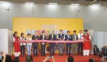 中台灣美食嘉年華暨台中素食健康展台中世貿登場