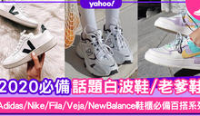 波鞋2020|話題波鞋推介!adidas/Nike/Fila白波鞋、老爹鞋合集(持續更新)