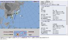 日本氣象廳:6號颱風升格「米克拉」
