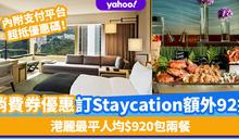 消費券攻略|酒店Staycation額外92折限量優惠!港麗最平人均$920包兩餐(內附支付平台超抵優惠碼)