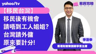 【移民台灣】移民後有機會請唔到工人姐姐?台灣請外傭原來要計分!