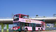 「人力車觀光巴士」H1及H2號線周六恢復服務 每60分鐘一班