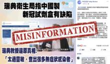 【傳真社Fact Check】瑞典教授指中國試劑驗出很多無症狀患者?教授否認說過