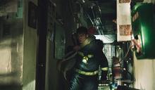 《火神的眼淚》前導預告釋出 消防員出入火場畫面震撼