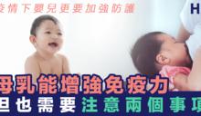 【健康資訊】母乳能增強免疫力 但也需要注意兩個事項