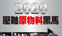 2020壓軸原物料黑馬 漲價產業+原物料+部分金控…列入口袋名單
