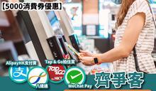 【5000消費券優惠】AlipayHK支付寶/八達通/Tap & Go拍住賞/WeChat Pay迎新優惠 贏iPhone 12 Pro Max、$10,000獎賞