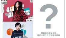 北流公布9月開幕演唱會 徐佳瑩、魏如萱助陣開唱