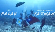 潛水海底秀國旗! 帛琉大使另類慶祝雙十