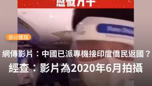 【部分錯誤】網傳影片與傳言稱「中國已經派專機至印度接國人回國,澳洲、日本卻禁止公民回國....這次疫情真的是照妖鏡」?
