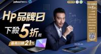 HP品牌日限時下殺5折起 搶1元商品抽GoPro
