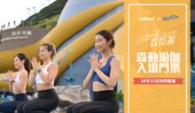 【Yahoo請你玩】送海洋公園門票 免費玩森動瑜伽