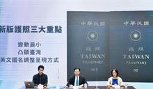 【Yahoo論壇/胡文琦】馬掉中華民國只留台灣?陸媒反成豬隊友?