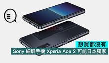 想買都沒有,Sony 細屏手機 Xperia Ace 2 可能日本獨家