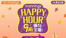 【萬寧】Happy Hour優惠 門市/網店多款貨品9折(只限21/11)