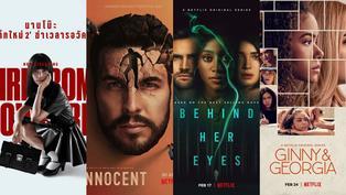 Netflix懸疑影集必看清單!《第二聲鈴響》、《轉學來的女生》全網推爆,燒腦又反轉...宅家追劇完全不無聊!