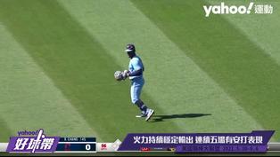 首盜出爐、刷新MLB台灣選手開轟紀錄 張育成上半季回顧- Yahoo好球帶#0715-2