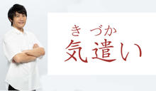 【Yahoo論壇/吉田皓一】日本企業重視的工作能力:「気遣い」