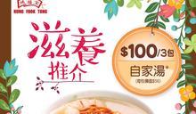 【鴻福堂】$100/3包自家湯優惠(即日起至30/10)