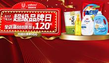 超級大店聯合利華女神購物節!白蘭洗衣粉、多芬沐浴乳等爆款特惠 箱購最超值