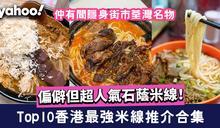 香港最強米線推介合集Top10!石蔭雲南小鍋米線/荃灣老闆娘/屯門雲川