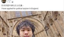 港人劉康赴英尋求政治庇護 「被嫖妓」鄭文傑設「避風驛」協助