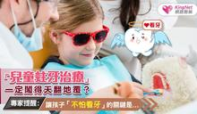 兒童蛀牙治療,一定鬧得天翻地覆?專家提醒,讓孩子不怕看牙的關鍵是……