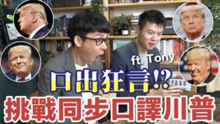 同步口譯川普!驚人・爆笑・超狂 ft. Tony