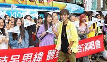 鼓鼓帶團遊台北 寵粉街頭開唱