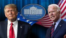 美國大選 誰主白宮?