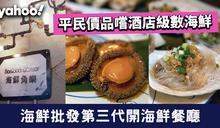【西環美食】海鮮批發第三代開海鮮餐廳!平民價品嚐酒店級數海鮮