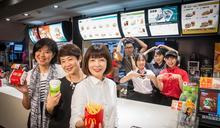 【麥當勞專訪之三】不管位階多高 到職先站門市3天