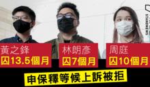 黃之鋒遭判監禁 民進黨:香港自由已死應受民主國家抵制