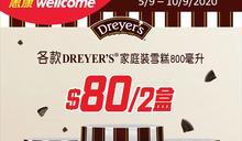 【惠康】Dreyer's家庭裝雪糕 $80/2盒(05/09-10/09)