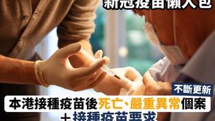 新冠疫苗懶人包|本港接種疫苗後死亡、嚴重異常個案+接種疫苗要求(不斷更新)