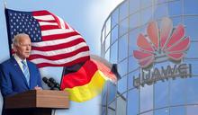 德國電信商禁華為 專家:拜登不會軟化中美關係