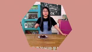 【烘焙食譜】黑糖雙重朱古力曲奇蛋糕食譜 不加牛油焗甜品+1招焗出朱古力軟心效果