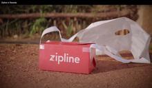 醫療用品從天降 非洲偏鄉的救命無人機