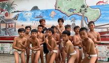 《世界第一等》唐振剛蘭嶼挑戰丁字褲