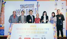 路跑》TAISHIN WOMEN RUN TPE 2021 10日下午5時起開放報名