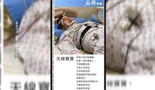 陳水扁近況曝躺床變「電線人」 陳致中:例行性檢查